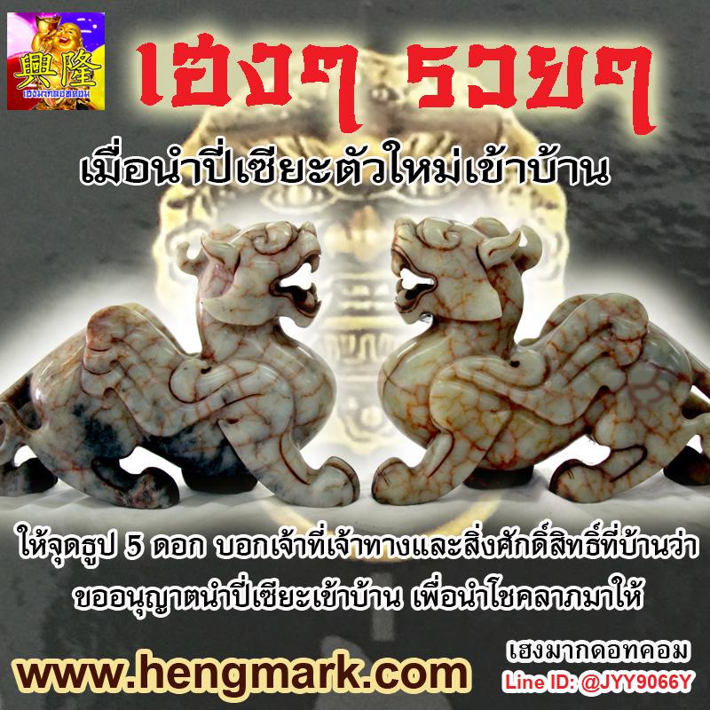 เมื่อนำปี่เซียะตัวใหม่เข้าบ้าน ให้จุดธูป 5 ดอก บอกเจ้าที่เจ้าทางและสิ่งศักดิ์สิทธิ์ที่บ้านว่า ขออนุญาตนำปี่เซียะเข้าบ้าน เพื่อคำโชคลาภมาให้ - เฮงมากดอทคอม www.hengmark.com